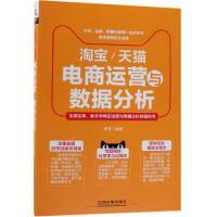 */天猫电商运营与数据分析 中国铁道出版社