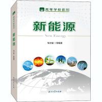 新能源 石油工业出版社