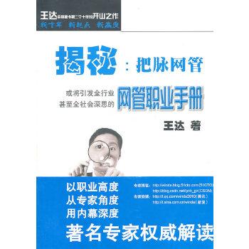 揭秘-把脉网管(pdf+txt+epub+azw3+mobi电子书在线阅读下载)