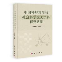 中国神经科学与社会科学交叉学科研究进展