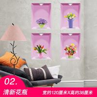 3D立体温馨浪漫墙贴纸贴画卧室房间墙面装饰品墙纸自粘墙壁纸墙画 02 清新花瓶 特大