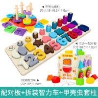 数字拼图积木早教力开发认知开发脑力益智儿童玩具木质1-2岁半3男孩女孩宝宝幼儿园玩具 +甲壳虫套柱