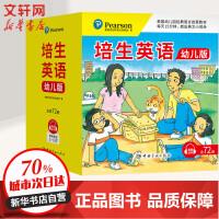 培生英语 幼儿版(全72册) 美国幼儿园经典语言学习教材,幼儿语言启蒙读物