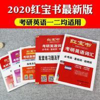 红宝书2020版考研英语词汇英语一英语二通用 考研英语单词书红宝书必考词基础词超纲词历年真题搭配英语二