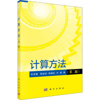 计算方法(第2版) 科学出版社