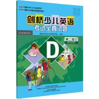 剑桥少儿英语考试全真试题(第二级D)(附磁带)