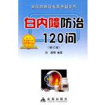 白内障防治120问(修订版)