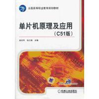 单片机原理及应用(C51版)