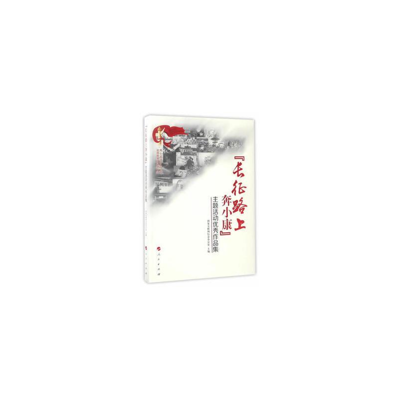 """""""长征路上奔小康""""主题活动作品集 9787010174150"""