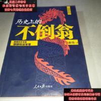 【二手旧书9成新】历史上的不倒翁9787511520487