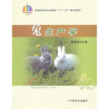 兔生产学(高)(十一五)