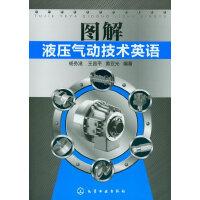 图解液压气动技术英语