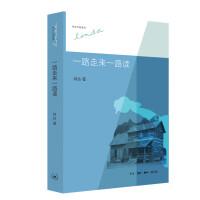 一路走�硪宦纷x(第二版 林�_作品集)
