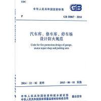汽车库、修车库、停车场设计防火规范 GB50067-2014