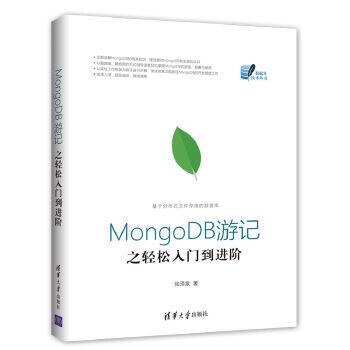 MongoDB游记之轻松入门到进阶 MongoDB作为*受欢迎的文档存储类型的NoSQL数据库,操作技巧大展现