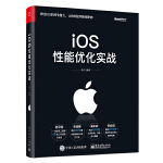 iOS性能优化实战