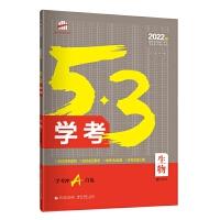 曲一线 生物 53学考 学考冲A首选 浙江专用 2022版 五三