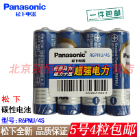 【支持礼品卡+4粒包邮】Panasonic/松下 5号4节碳性干电池 R6PNU/4S 1.5V伏收音机 遥控 玩具