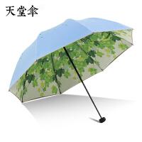 包邮!天堂伞 三折双层伞面黑胶伞UPF50+ 防紫外线晴雨伞防晒太阳伞 遮阳伞