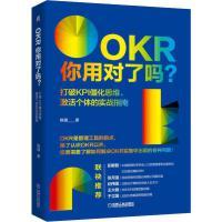 OKR你用对了吗? 打破KPI僵化思维、激活个体的实战指南 机械工业出版社