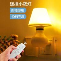 遥控led小夜灯卧室插电床头灯可调光创意定时婴儿喂奶睡眠灯蘑菇