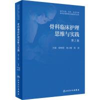 骨科临床护理思维与实践 第2版 人民卫生出版社