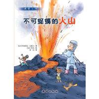 博学小子 不可捉摸的火山