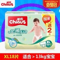 儿童柔薄乐动纸尿裤XL码18片婴儿尿不湿男女宝宝薄透气尿片