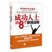 成功人士的八个职场法则