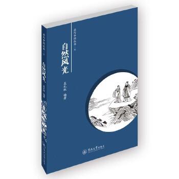 自然风光(pdf+txt+epub+azw3+mobi电子书在线阅读下载)