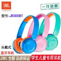 【包邮】JBL JR300BT 学生耳机 无线蓝牙耳机 头戴式儿童耳机 耳麦可通话 低分贝护耳学习耳机