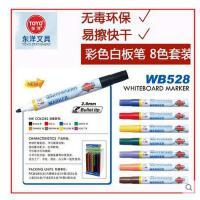 东洋彩色白板笔可擦笔8色套装WB528儿童无毒幼教笔粗白板笔彩色