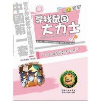寻找鼠国大力士 青少年科普分级阅读书系 叶永烈 9787535255792