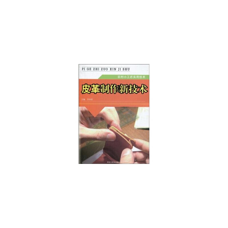 皮革制作新技术 李乡状 黑龙江教育出版社 9787531650423 新书店购书无忧有保障!
