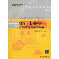 银行卡业务营销技巧与案例分析(商业银行营销系列丛书)