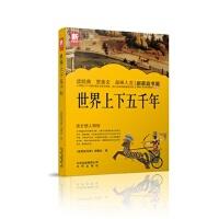 世界上下五千年/《新家庭书架》编委会编
