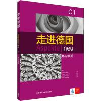 走进德国C1 练习手册 外语教学与研究出版社