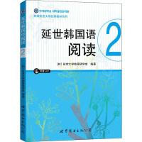 延世韩国语阅读 2 世界图书出版公司