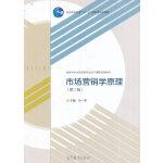 市场营销学原理(第二版)