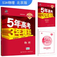 五三 2020A版 物理(北京专用)5年高考3年模拟 首届新高考适用 曲一线科学备考