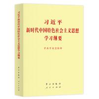 习近平新时代中国特色社会主义思想学习纲要(2019版标准版)团购电话4001066666转6