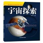 聪明孩子的百科全书系列宇宙探索