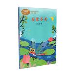 夏夜多美 一年级下册 彭万洲著 统编版语文教材配套阅读 课外必读 课文作家作品系列