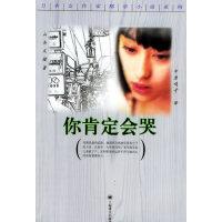 你肯定会哭/日本女作家都市小说系列