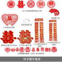 结婚用品静电喜字贴创意个性婚房布置双喜墙贴婚礼对联套装 喜字对联红包套装