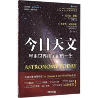 今日天文(翻译版:原书第8版)星系世界和宇宙的一生 (美)埃里克・蔡森(Eric Chaisson),(美)史蒂夫・麦