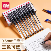 得力 经济实用中性笔 碳素黑色头水笔 0.5mm学习办公签字笔