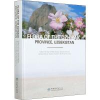 乌兹别克斯坦吉扎克省植物 中国林业出版社