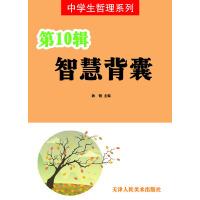 中学生哲理系列・智慧背囊・第10辑(电子书)