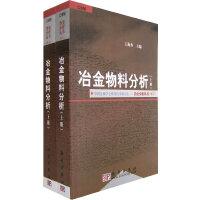 冶金物料分析(上下册)